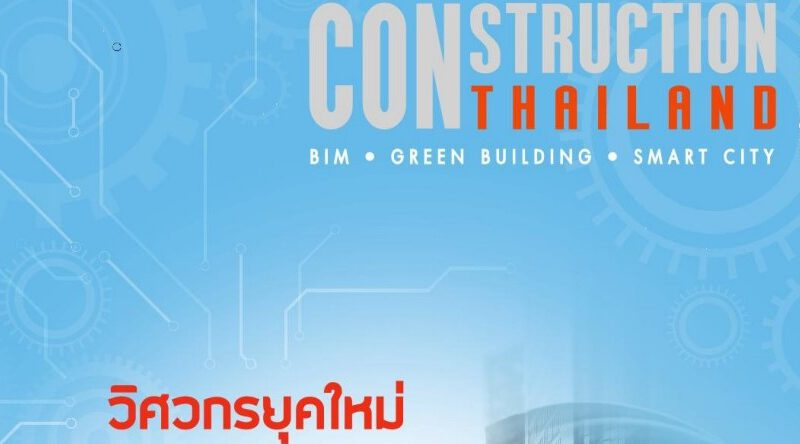 CONSTRUCTION THAILAND : VOL.4 (Jul-Aug 2021)