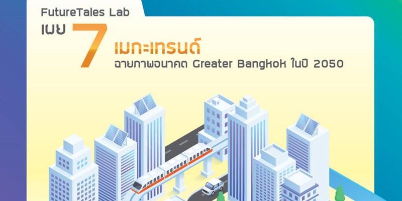 CONSTRUCTION THAILAND : VOL.5 (Sep-Oct 2021)